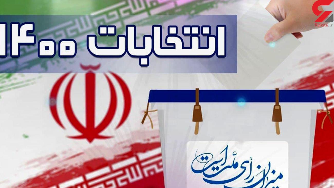 انتخابات الکترونیکی ۱۴۰۰ منتفی شد