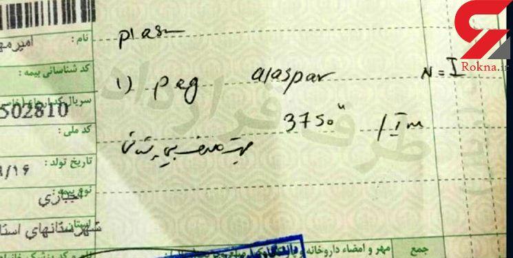 داستان کمبود دارو به نسخههای همسر وزیر هم رسید