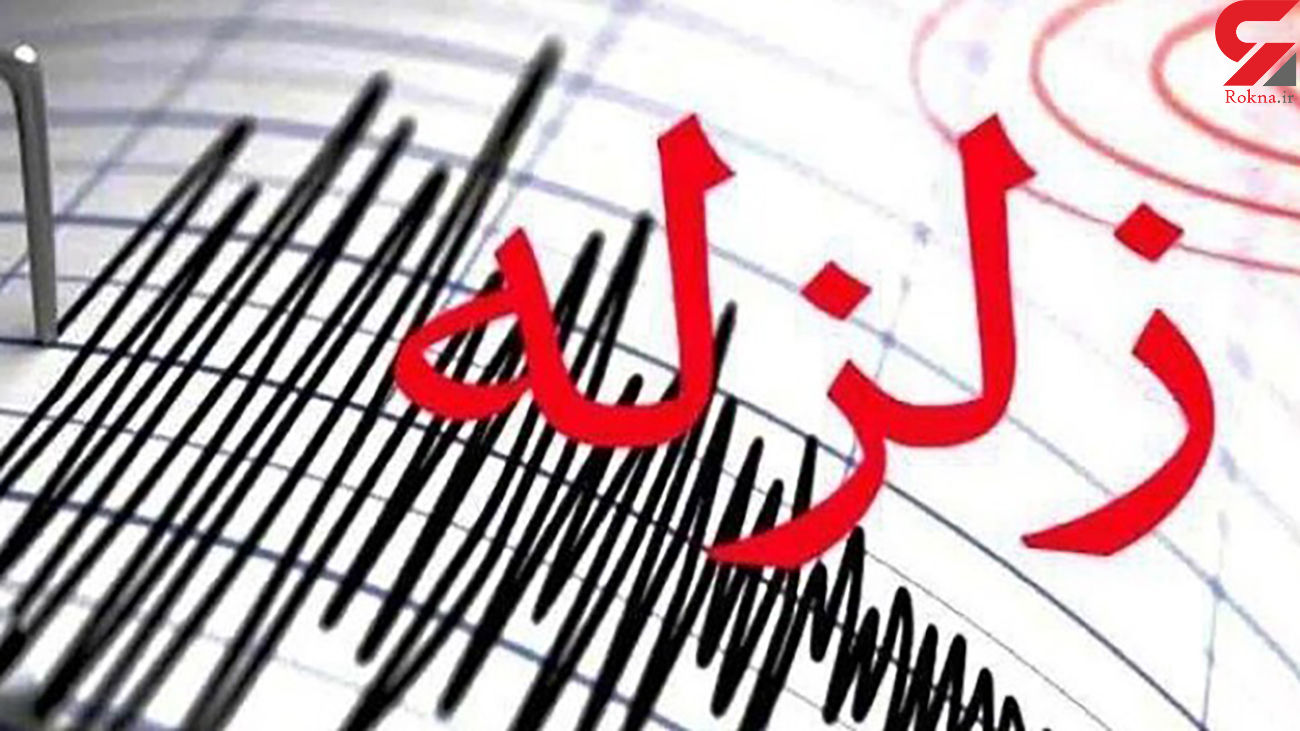 زلزله وحشتناک اهالی ارد فارس را از خواب خوش انداخت