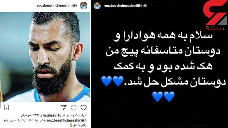 حمله شوم هکر به اینستاگرام فوتبالیست ملی پوش استقلال تهران + عکس