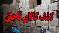 محکومیت 14  میلیارد ریالی قاچاقچی قطعات جانبی موبایل در یاسوج
