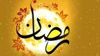 اشعار زیبای ماه رمضان / ماه رمضان ماه بندگی و زیبایی بر همه خوبان مبارک