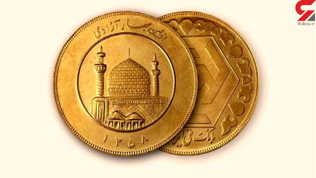 فوری / قیمت سکه کاهش یافت