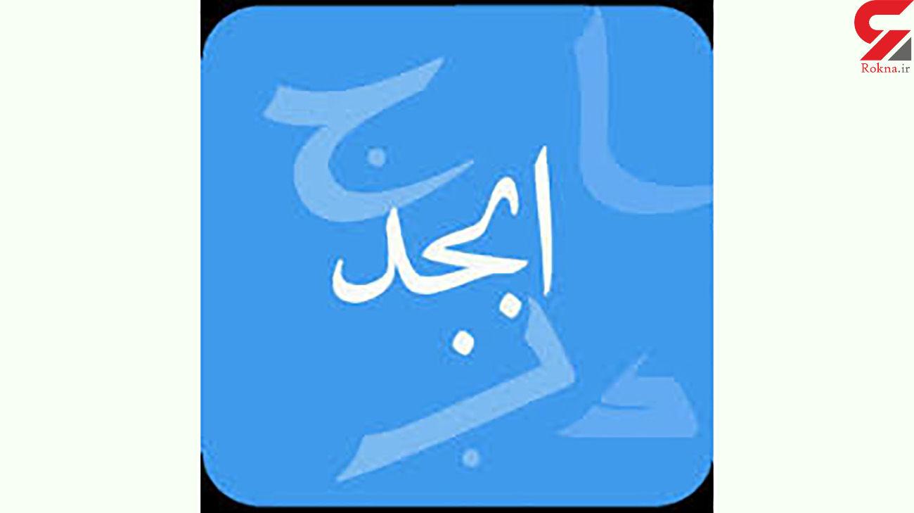 فال ابجد امروز / 23 فروردین ماه  + فیلم