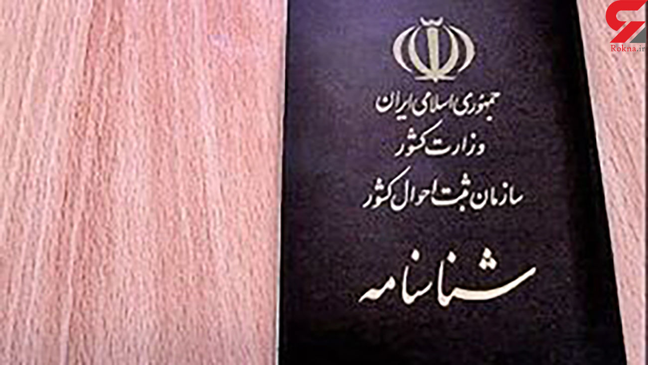 صدور شناسنامه دو روز مانده به انتخابات1400 ممنوع است