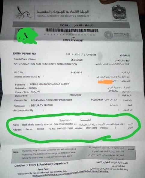 افشای اسناد رسوایی امارات در فریب سودانیها