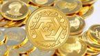 حباب سکه چقدر شد ؟
