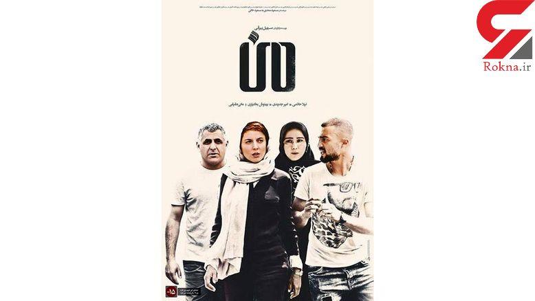نیم میلیون دانلود غیرقانونی فیلم «من» در یک روز!