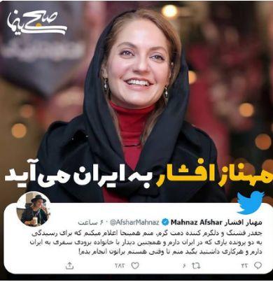 مهناز افشار به ایران می آید