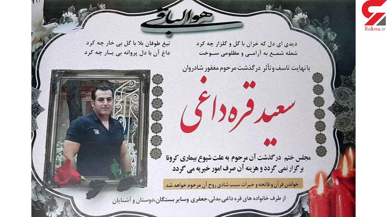 فوت ناباورانه ورزشکار پرورش اندام در تهران + عکس