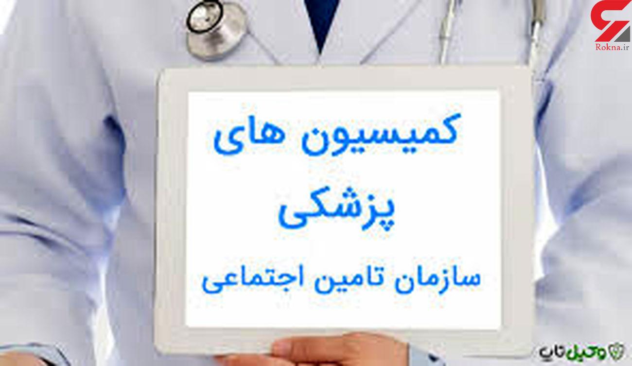 درخواست کمیسیون پزشکی برای بیمه شدگان تامین اجتماعی غیرحضوری شد