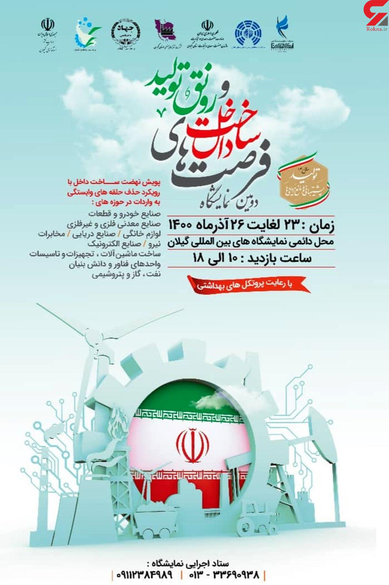 برگزاری دومین نمایشگاه فرصتهای ساخت داخل و رونق تولید در استان گیلان