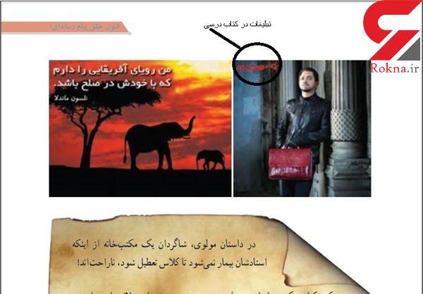 بهرام رادان مدل تبلیغاتی شرکت چرم درکتاب درسی بچه ها شد! +عکس