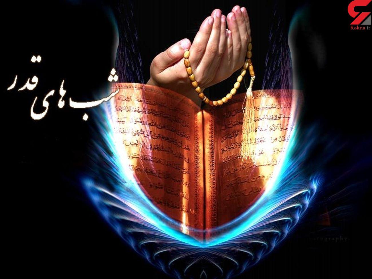 در شب قدر این طور دعا کنید تا مستجاب شود