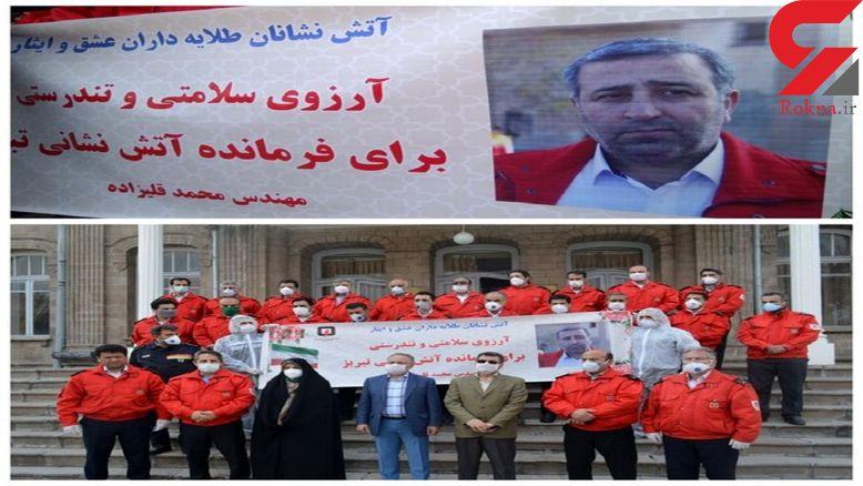 آتشنشانان تبریز برای مدیرعاملشان که مبتلا به کرونا شده، آرزوی سلامتی کردند