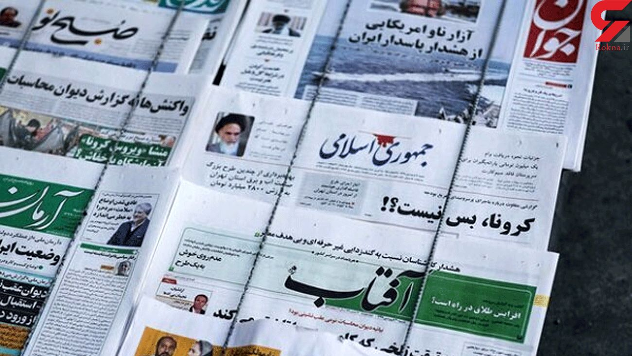 Headlines of Iran's Persian-language dailies on Feb. 7
