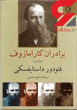 پس از گوژپشت نتردام، برادران کارامازوف داستایوفسکی هم در کویت ممنوع اعلام شد