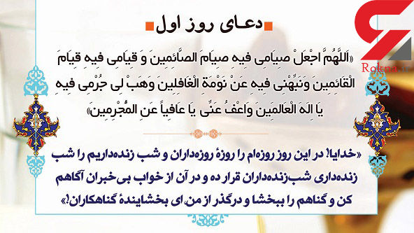 دعای روز اول ماه مبارک رمضان +صوت