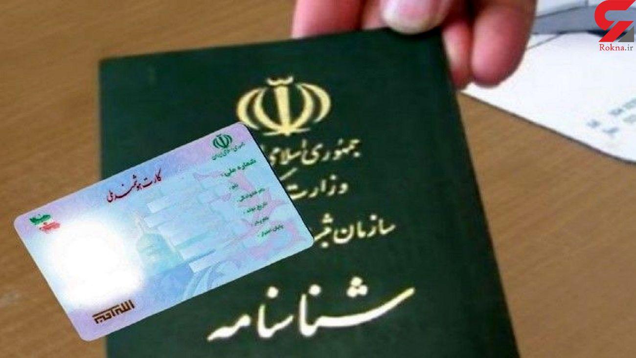 درخواست کپی شناسنامه و کارت ملی هوشمند ممنوع شد