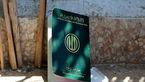 عجیب اما واقعی /گذرنامه های داعش برای رفتن به بهشت + عکس