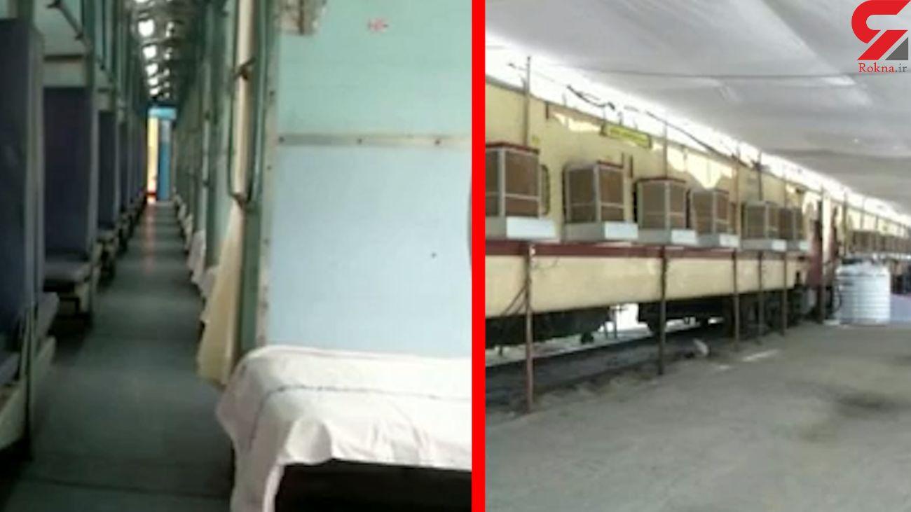 این قطار بیمارستان کرونا شده است + فیلم