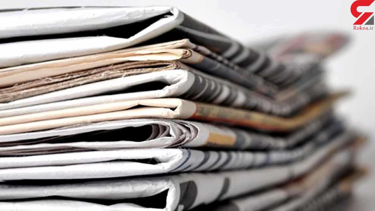 عناوین روزنامه های امروز شنبه 21 فروردین / جزئیات 9 ماه مذاکره برای واکسن !