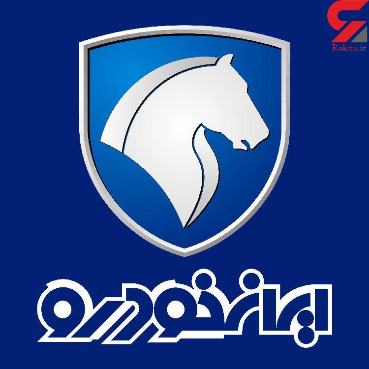 قیمت خودروهای ایران خودرو امروز یکشنبه ۹۸/۰۸/۱۲