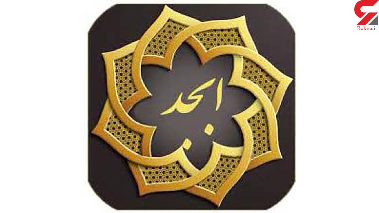 فال ابجد امروز / 8 مهر + فیلم