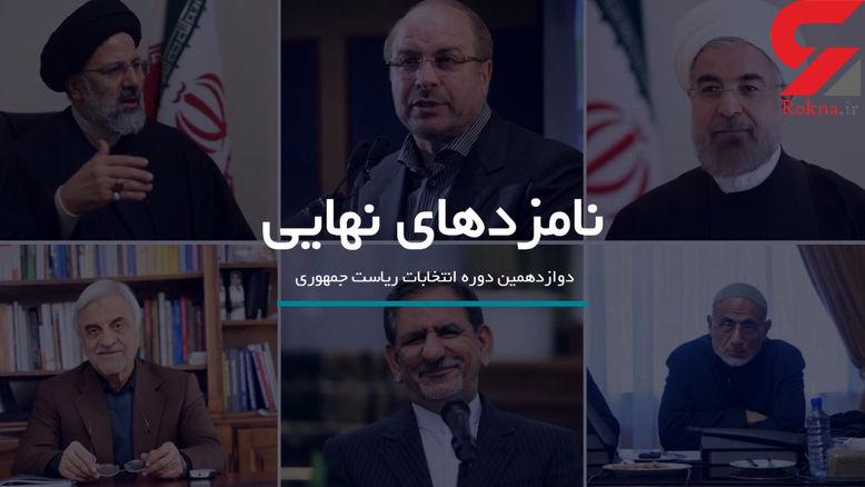 زمان پخش مناظره و برنامه های تلویزیونی کاندیداهای انتخابات ریاست جمهوری+جدول