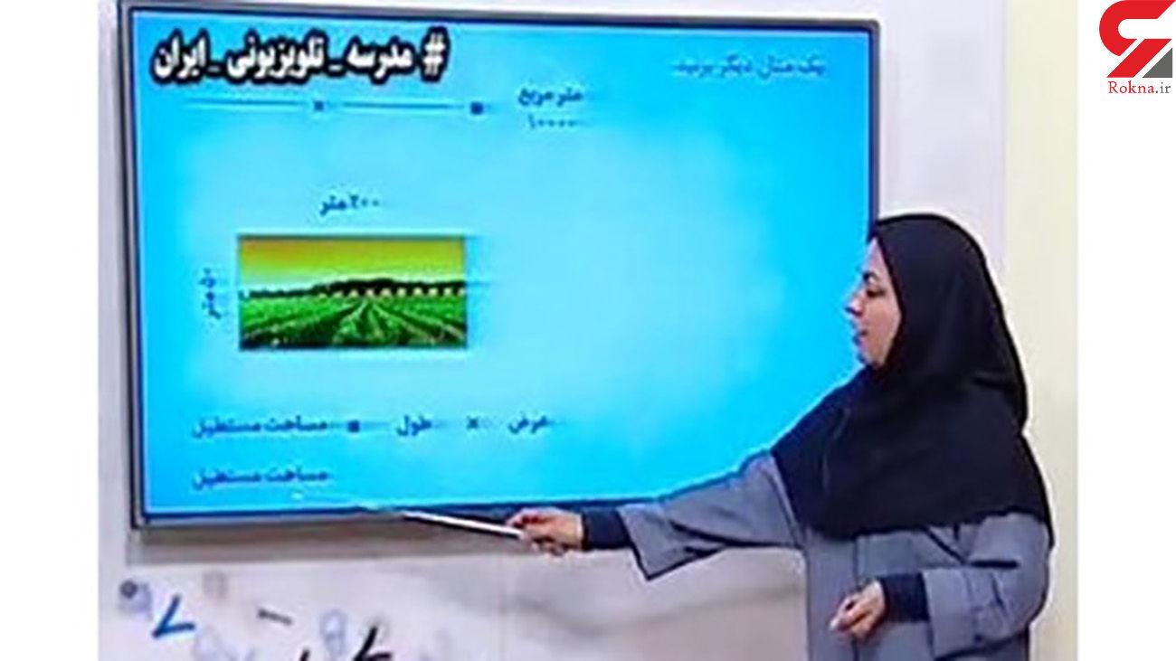برنامههای درسی شنبه 1 آذر شبکههای آموزش، چهار و قرآن