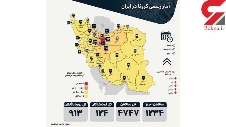 معرفی قرمزترین استان مبتلا به کرونا در ایران /  دیگر نقطه سفید نداریم + نقشه