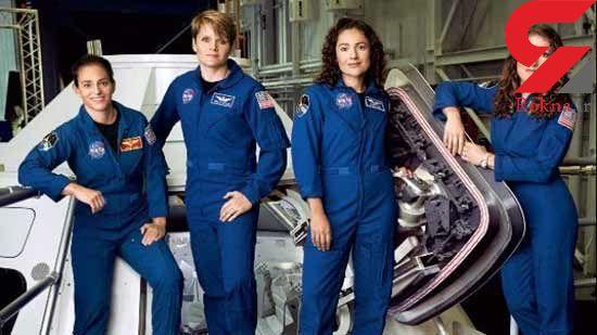 تفکیک جنسیتی برای فضانوردان در ناسا