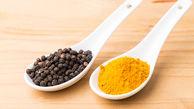 چرا بهتر است زردچوبه و فلفل سیاه را با هم مصرف کنید؟