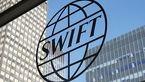 سوئیفت دسترسی چند بانک ایرانی را قطع میکند !
