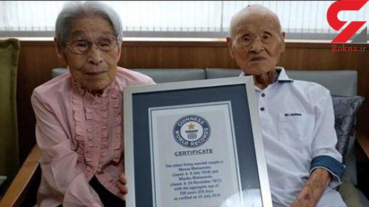 زوجی که با طولانیترین زندگی مشترک کنار یکدیگر رکورد زدند +عکس