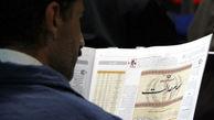 رئیس جمهور با «توقف» پرداخت سود سهام عدالت موافقت نکرده است