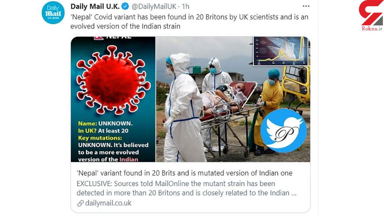 کرونای نپالی هم آمد / کشور مبدا مشخص شد