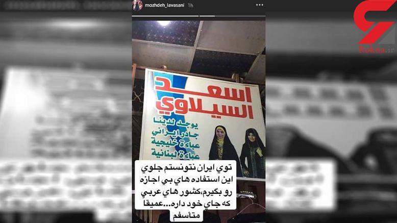 سواستفاده از مجری زن ایرانی در کشورهای عربی +عکس