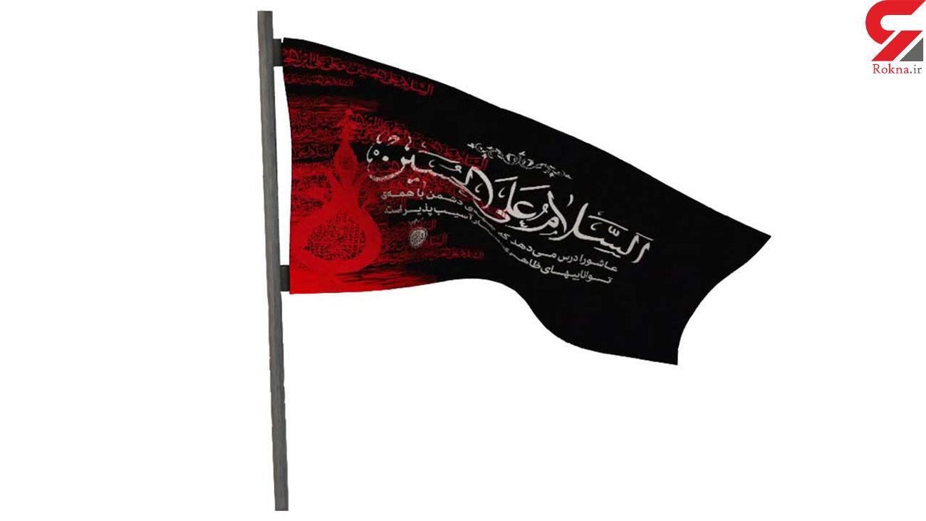 ماه محرم ، ماه عزاداری امام حسین (ع) + فیلم