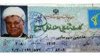 برگی از مدارک هاشمی رفسنجانی به روایت تصویر