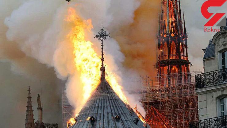 روایت یک ایرانی حاضر در آتش سوزی شب گذشته کلیسای نتردام پاریس+ عکس