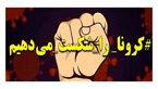 نهاد رهبری در دانشگاه شهید بهشتی برای مقابله با کرونا اعلام آمادگی کرد