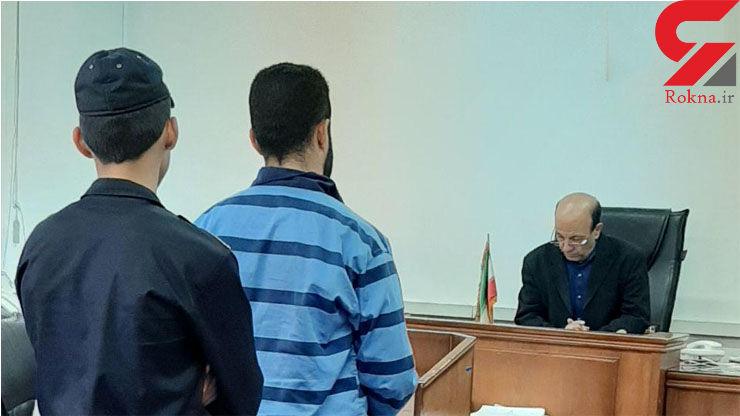 اعتراف قاتل خونسرد / صبح دیروز در دادگاه تهران صورت گرفت