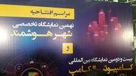 افتتاح نهمین نمایشگاه تخصصی شهر هوشمند در مشهد+ فیلم و عکس