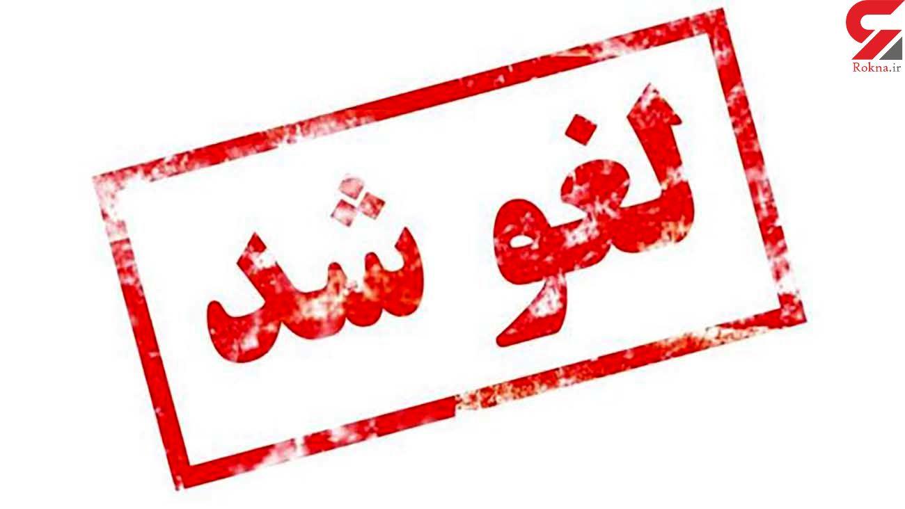 مصاحبه های دکتری دانشگاه آزاد لغو شد/زمان برگزاری متعاقبا اعلاممی شود