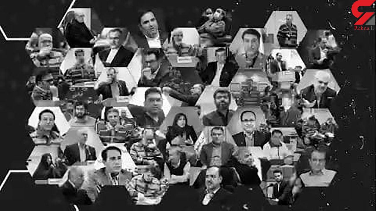 سیر تا پیاز  محکومیت 40 شخصیتسرشناس دانه درشت! / از حسین فریدون تا مرجان شیخ الاسلامی + فیلم