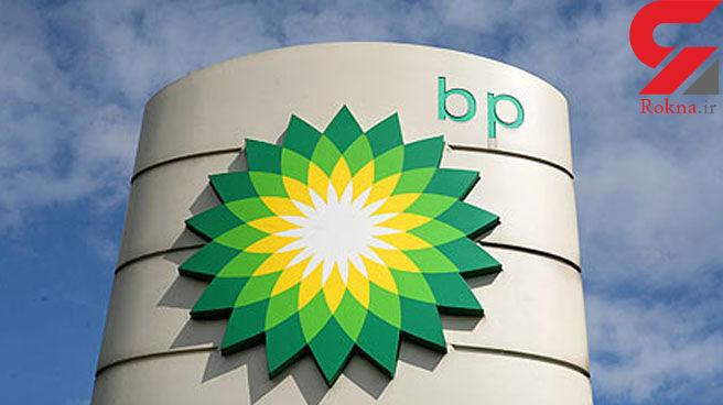 ۵ فعالیت مهم BP در ایران طی سال گذشته