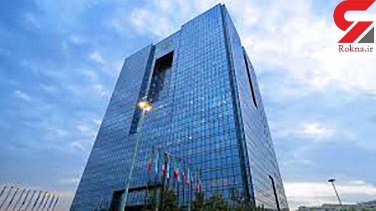 تصمیم جدید بانک مرکزی برای بدهکاران + سند