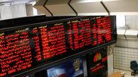 قیمت سهام امروز شرکت ها در بازار بورس تهران را لحظه به لحظه در اینجا کلیک کنید