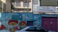 پشت پرده حکم قضایی برای  تخلیه 6 مدرسه تهران
